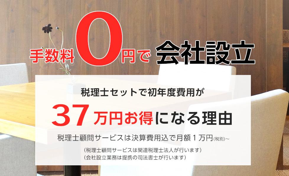 手数料0円で会社設立